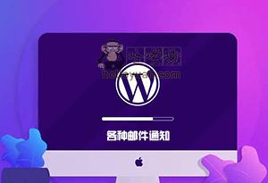 WordPress 自定义各种邮件通知的内容-用户交互(九十)