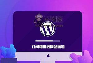 WordPress 用户订阅和推送网站通知-用户交互(九十一)