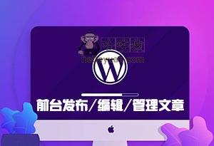 WordPress 前台发布/编辑/管理文章-用户交互(九十二)