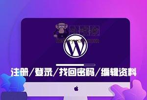 WordPress 前端注册/登录/找回密码/编辑资料插件 User Meta汉化版-用户交互(九十四)