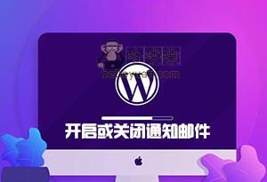 WordPress 开启或关闭发送的通知邮件-用户交互(九十六)
