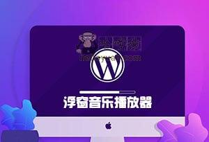 WordPress 浮窗音乐播放器,兼容网易等主流音乐功能-用户交互(九十六)