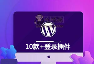 WordPress 14款登录插件,登录插件集合-用户交互(九十七)