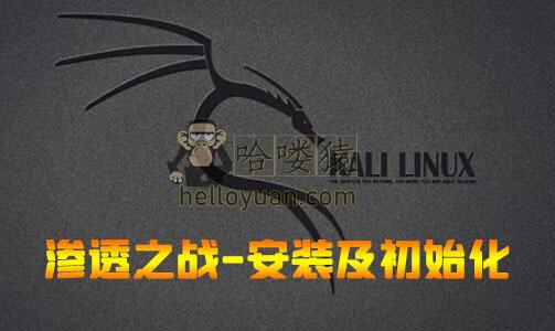 kali linux渗透实战一_第二节kali linux环境安装及初始化