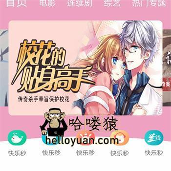 全网最新苹果cms精仿芒果TV超美UI听书模板