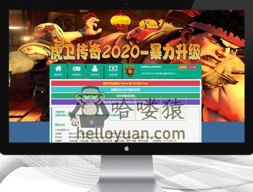 网页版传奇_虎卫传奇2021版_运营级热血虎卫+在线充值