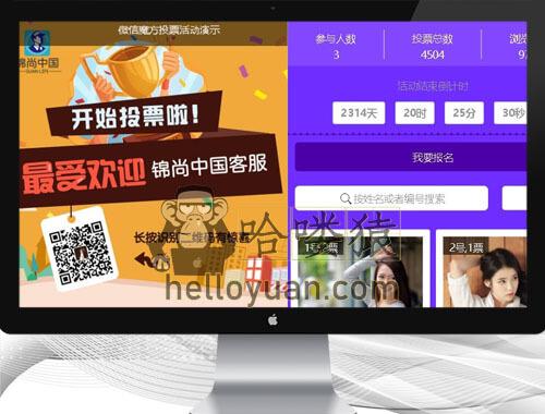 微信投票活动系统源码_电脑/手机/微信三端投票系统吸粉神器