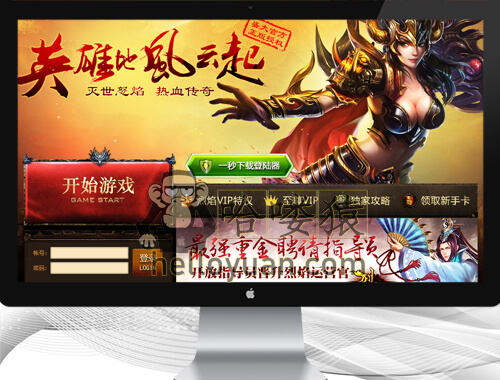 烈焰传奇炫彩版21年最新整理_烈焰传奇商业运行工具