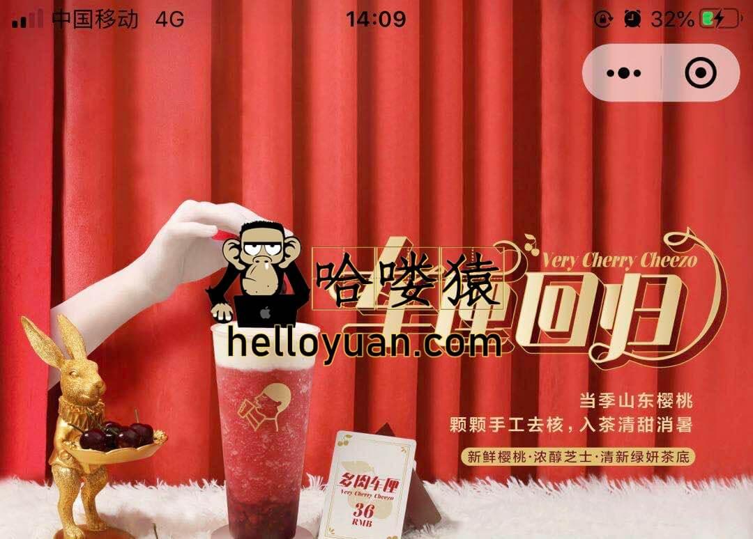 仿喜茶GO小程序前端模板微信小程序+H5
