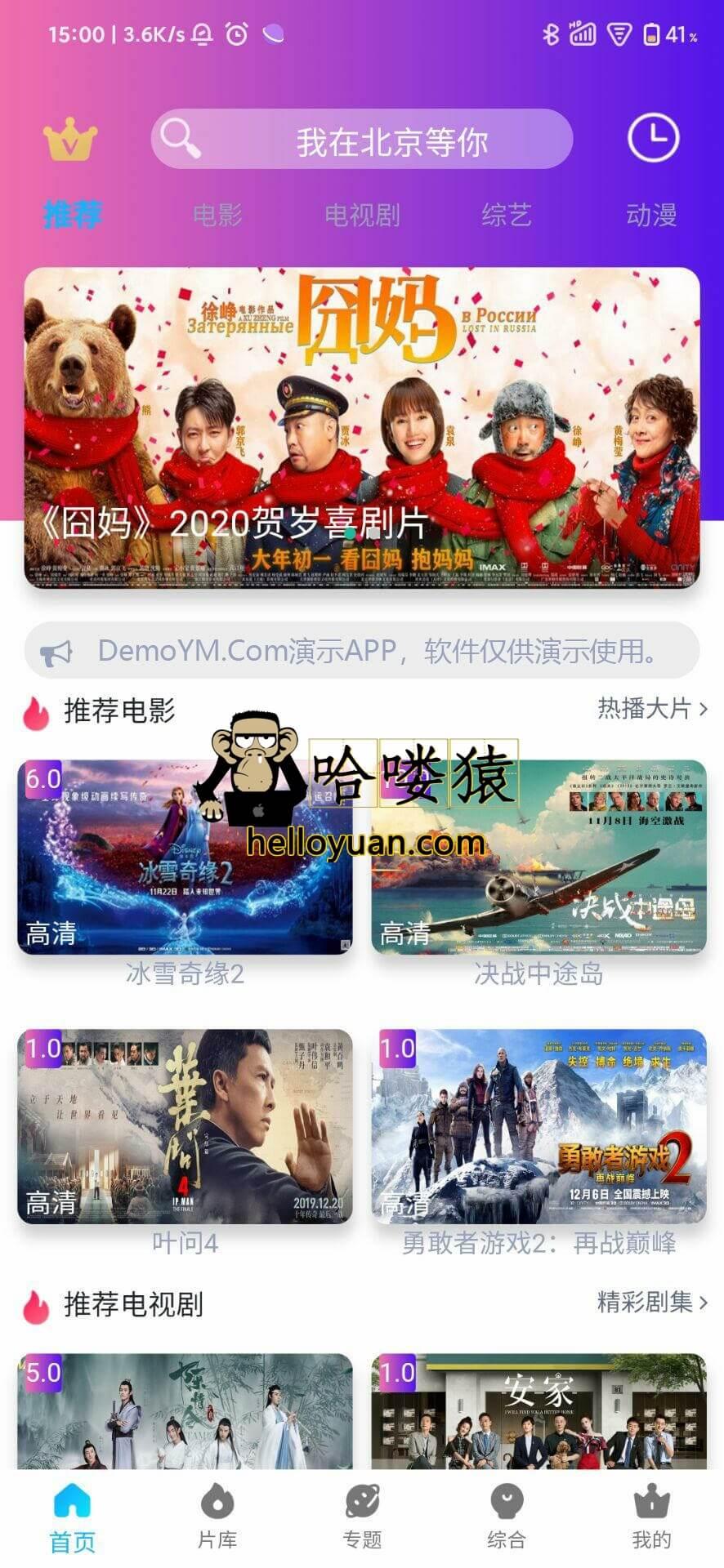 影视源码苹果cms影视_最新四端同步