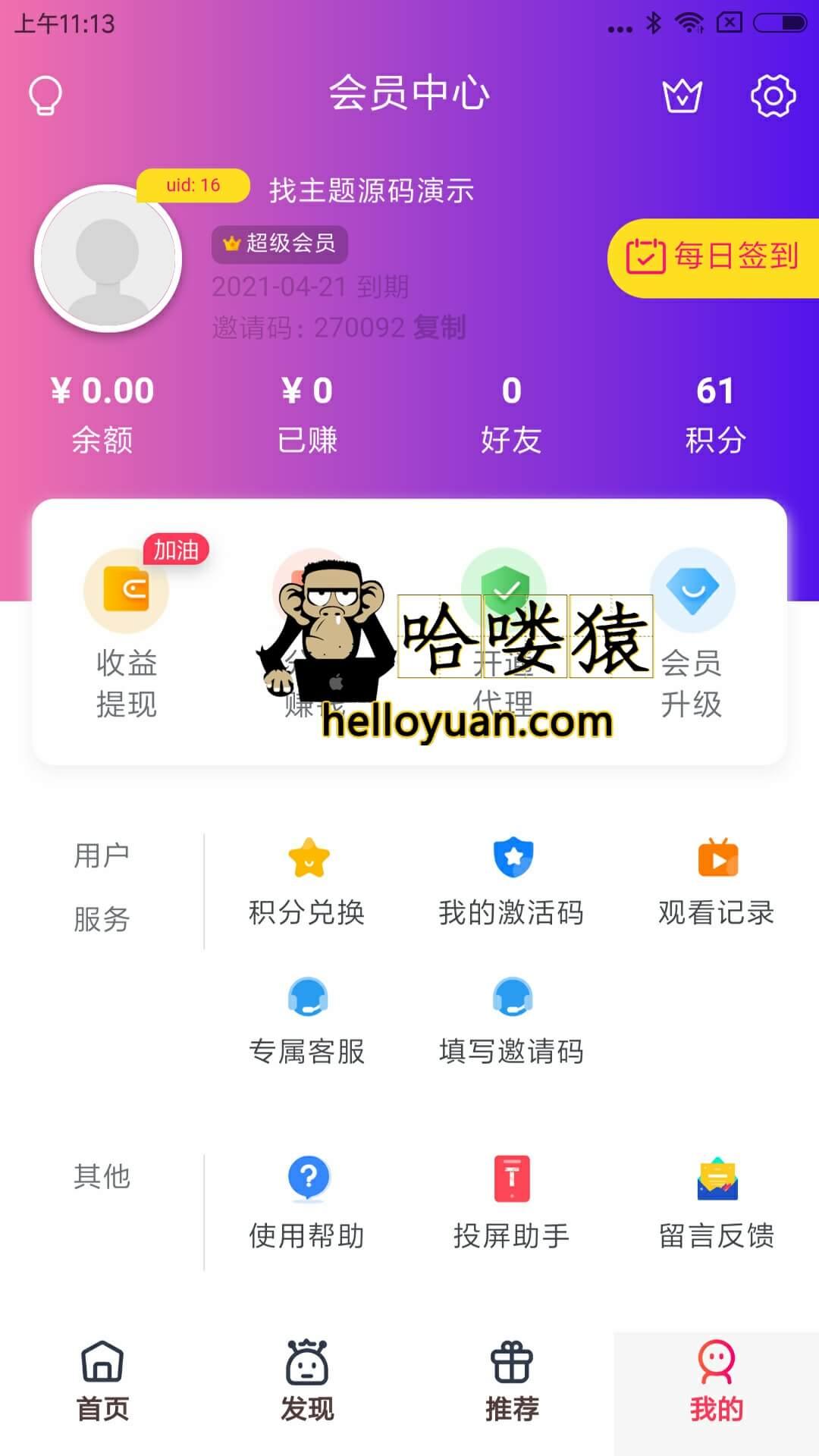 千月影视app源码