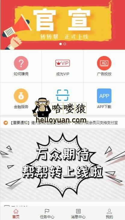 新霸屏天下微信广告任务平台源码