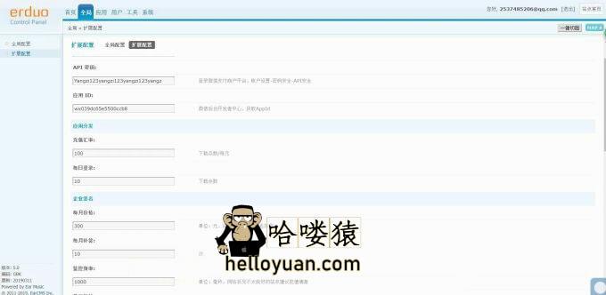 江冉企业级APP分发平台源码
