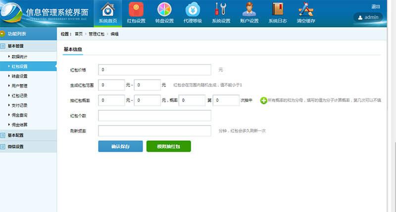 微信抢红包系统源码_商业最新版PHP微信抢红包