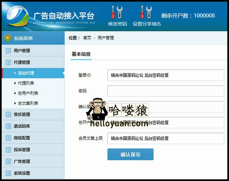 微信广告系统源码_微信朋友圈广告植入系统源码修复版