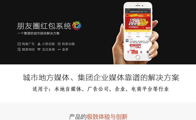 微信朋友圈红包系统源码_微信公众号增粉工具