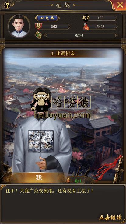 摄政王H5源码