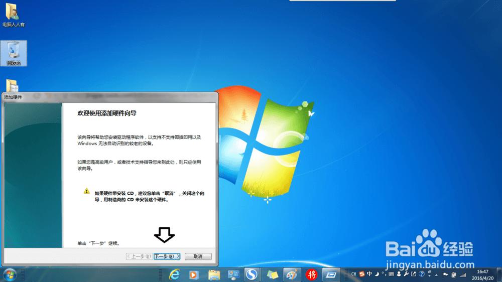 如何在Windows 7 系统中安装虚拟网卡