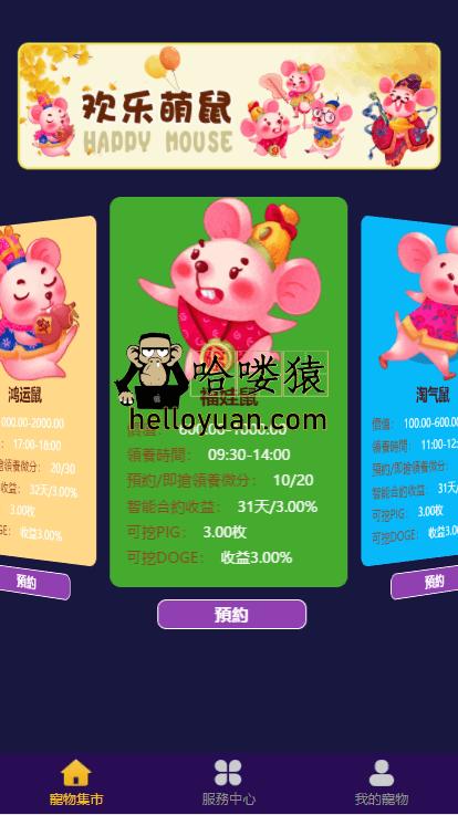 2020新版区块鼠非你莫鼠区块狗宠物养殖PHP源码