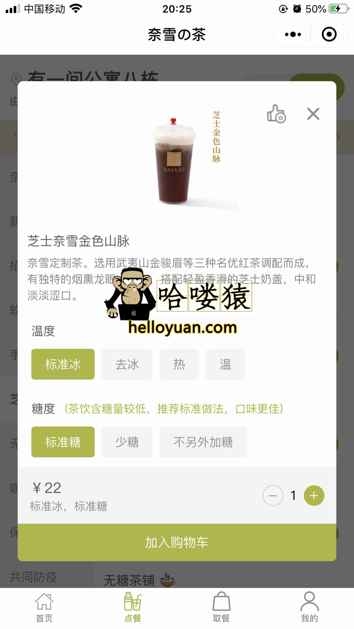 仿奈雪の茶小程序