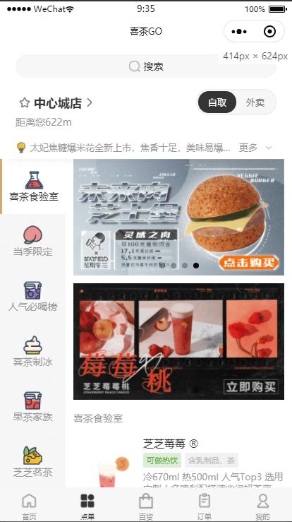 喜茶GO小程序