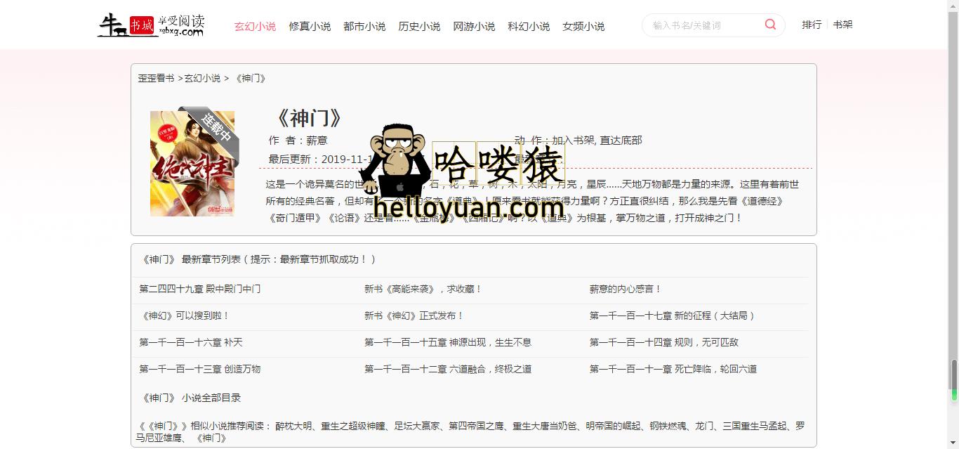ygbook小说网站源码